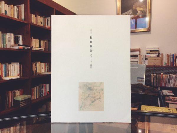 村野藤吾 イメージと建築 | 新建築社 | 建築書