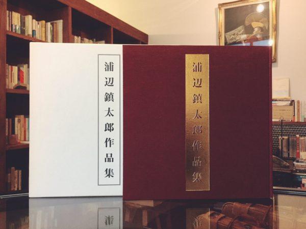 浦辺鎮太郎作品集 | 新建築社 |建築書