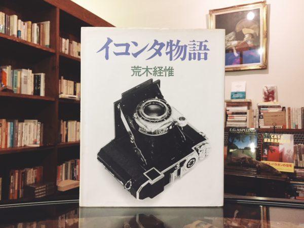 荒木経惟 イコンタ物語 | 白夜書房 | 写真集