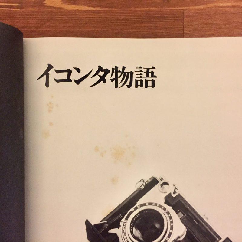 荒木経惟 イコンタ物語   白夜書房   写真集