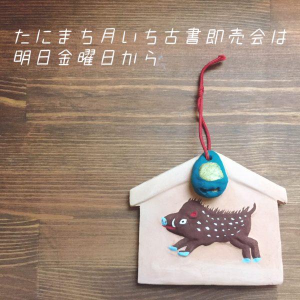 古本の催事 | 11月の「たにまち月いち古書即売会」は明日金曜日から
