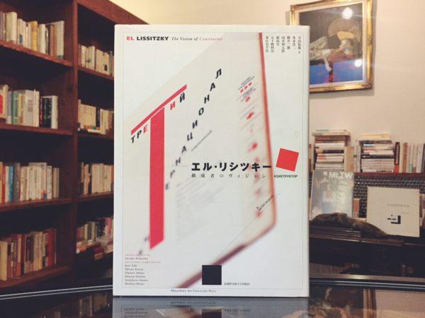 エル・リシツキー 構成者のヴィジョン | 武蔵野美術大学出版局 | デザイン