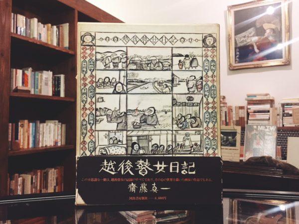 斎藤真一 越後瞽女日記 普及版| 河出書房新社 | 画集・記録
