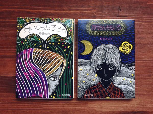松谷みよ子 | お月さんももいろ・貝になった子ども 2冊セット | 角川文庫 | 児童書・文庫本