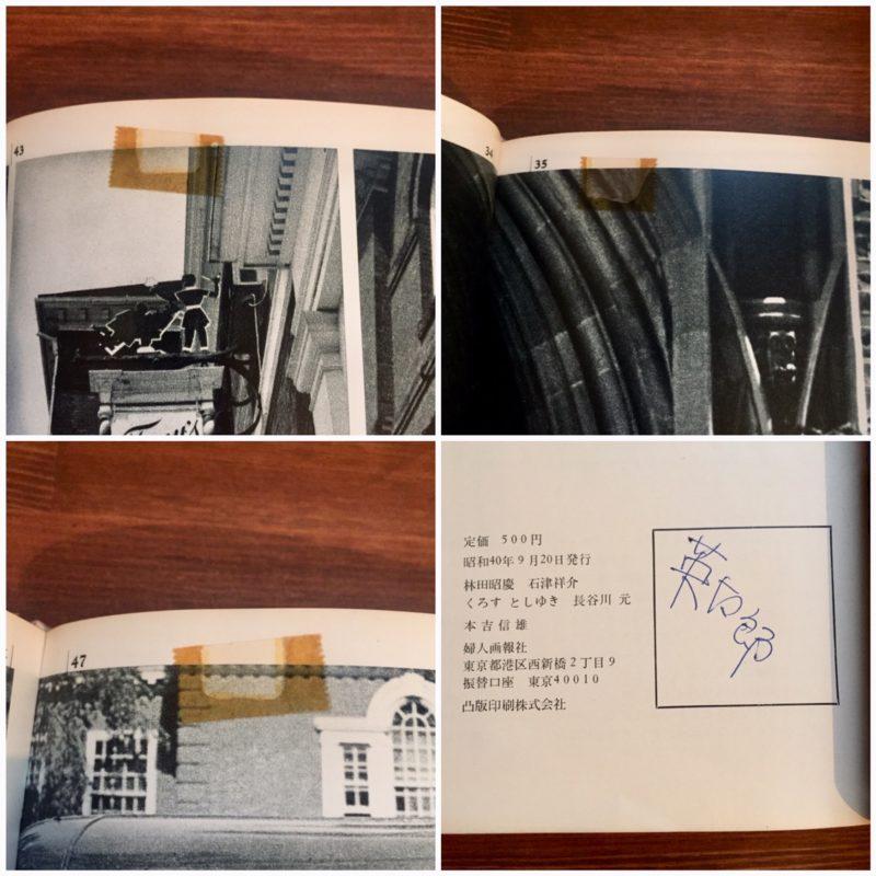 TAKE IVY 初版 | 昭和40年 婦人画報社 | ファッション