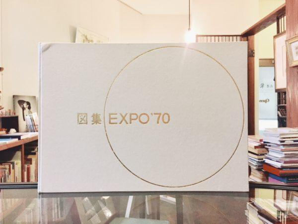 図集 EXPO'70 | 建築書