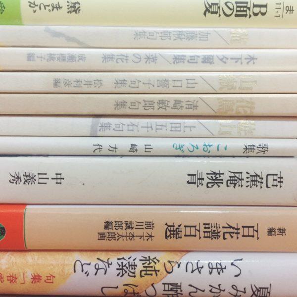 古本の買取 | 大阪市住吉区にて俳句に関する古本を出張買取