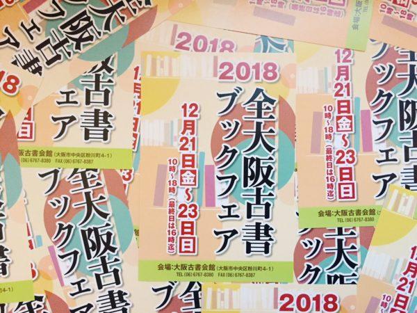 古本の催事 | 全大阪古書ブックフェア2018に参加いたします
