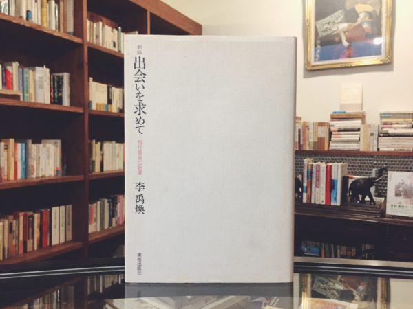 李禹煥 新版 出会いを求めて ー現代美術の始源  | 現代美術