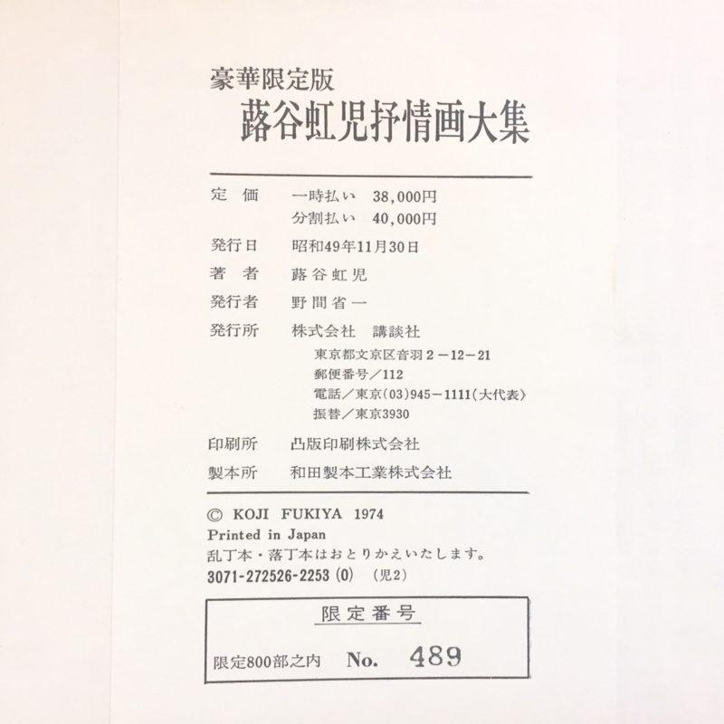 蕗谷虹児抒情画大集 豪華限定版・蕗谷虹児肉筆彩色画一葉入| 画集
