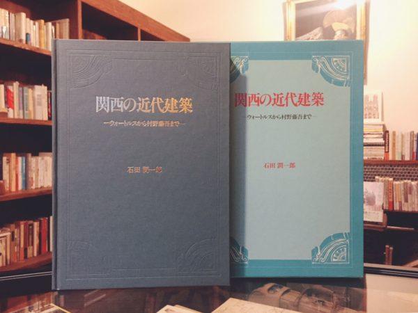 関西の近代建築 ーウォートルスから村野藤吾までー | 建築書