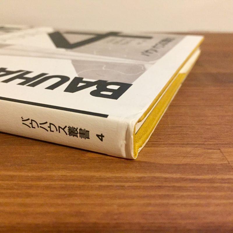 バウハウス叢書 全16巻揃 | 建築書・工芸・デザイン
