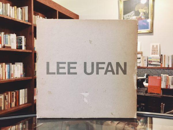 李禹煥 LEE UFAN | 美術出版社 | 現代美術・作品集