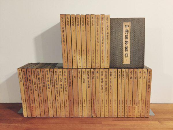 中国篆刻叢刊 全41冊揃い| 美術・篆刻
