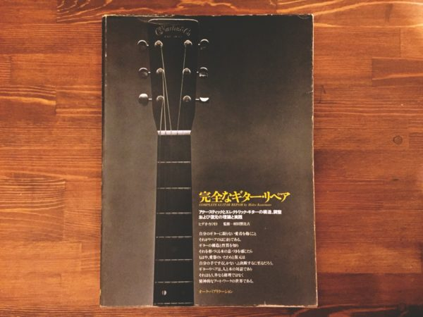 完全なギター・リペア | ヒデオ・カミモト著 | 音楽・工芸
