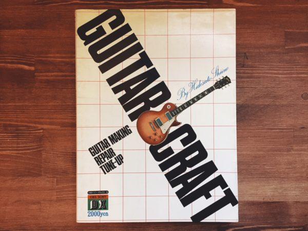 ギター・クラフト | 椎野秀聰 | 音楽・工芸