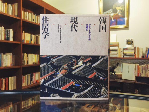 韓国現代住居学 マダンとオンドルの住様式 | 建築書