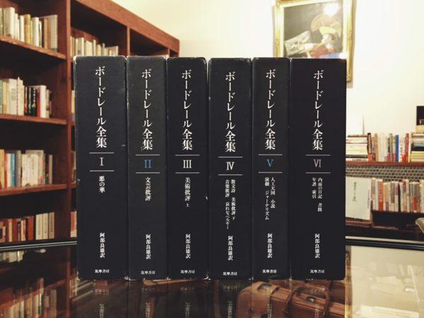 ボードレール全集 全6巻揃  阿部良雄訳 | フランス文学