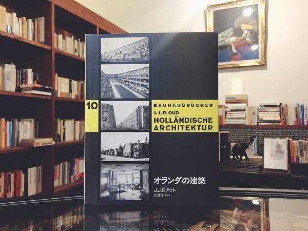 バウハウス叢書10 オランダの建築 | J.J.P.アウト著 | 建築書