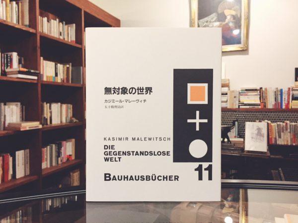 バウハウス叢書11 無対象の世界 | カジミール・マレーヴィチ著 | 建築書・デザイン