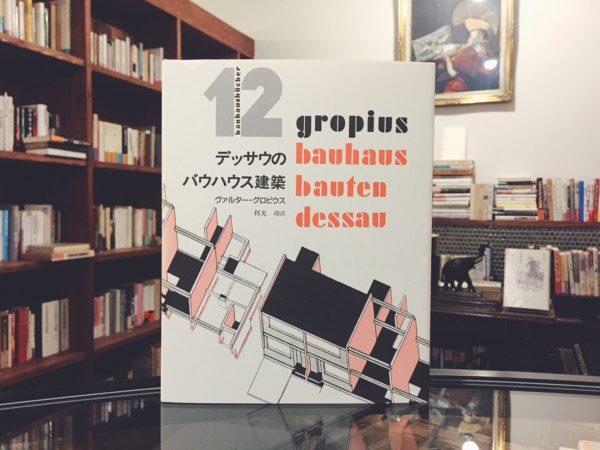 バウハウス叢書12 デッサウのバウハウス建築 | ヴァルター・グロピウス著 | 建築書