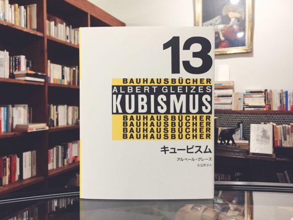 バウハウス叢書13 キュービスム | アルベール・グレーズ著 | 建築書・美術
