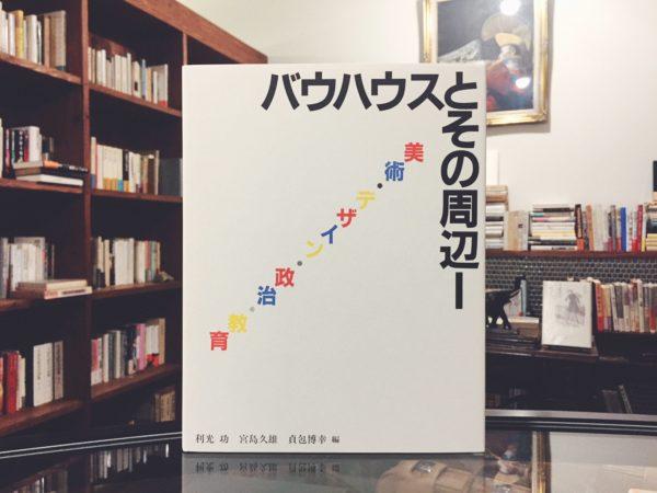 バウハウス叢書 別巻1 バウハウスとその周辺1: 美術・デザイン・政治・教育 | 建築書・工芸・デザイン