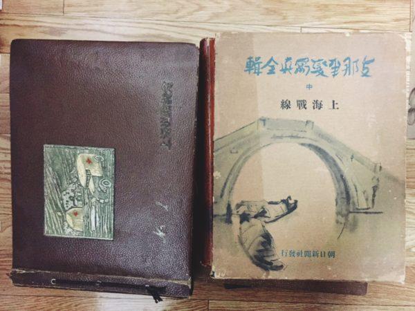 戦前の支那事変出征写真帖や古写真など、京都市中京区にて出張買取