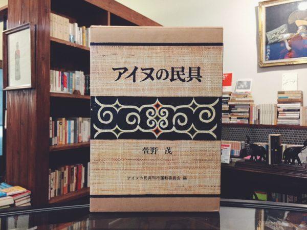 アイヌの民具 | 萱野茂 | 民俗学・工芸・民芸