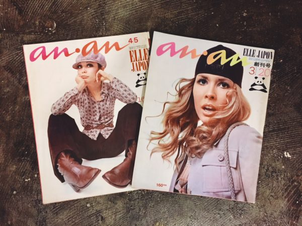 an・an アンアン エル・ジャポン創刊号: 1970年3月20日号/No.2: 1970年4月5日号 2冊セット | ファッション雑誌