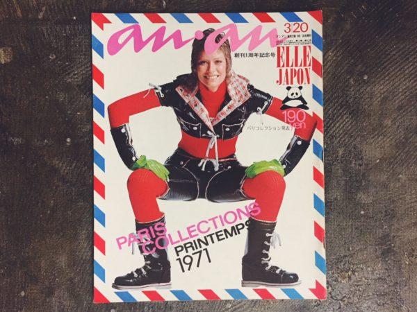 an・an アンアン エル・ジャポン 創刊1周年記念号 No.25: 1971年3月20日号   ファッション雑誌