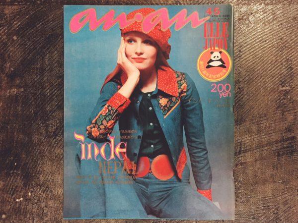 an・an アンアン エル・ジャポン 創刊1周年記念特別号 No.26: 1971年4月5日号 | ファッション雑誌