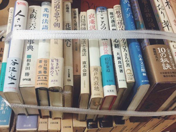大阪市浪速区にて仏教書・美術書・文学書の古本出張買取