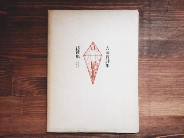 吉岡實(吉岡実)詩集 紡錘形 草蝉舎 限定400部 献呈署名入 | 文学・詩集