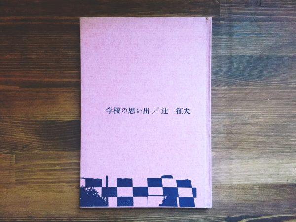 辻 征夫詩集 学校の思い出  初版・献呈署名入 | 思潮社 | 文学・詩集