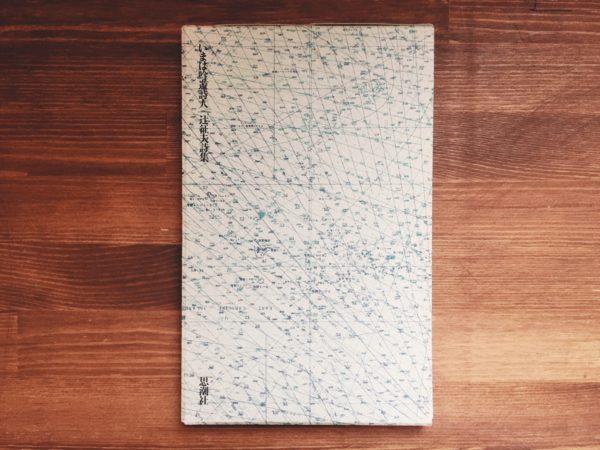 辻 征夫詩集 いまは吟遊詩人 初版・献呈署名入 | 思潮社 | 文学・詩集