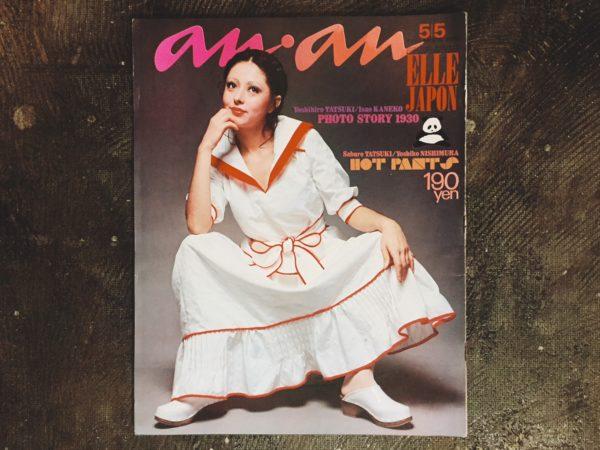 an・an アンアン エル・ジャポン No.28: 1971年5月5日号 | ファッション雑誌