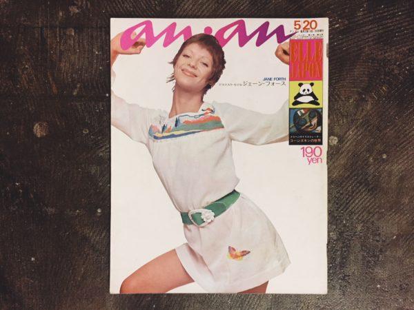 an・an アンアン エル・ジャポン No.29: 1971年5月20日号 | ファッション雑誌