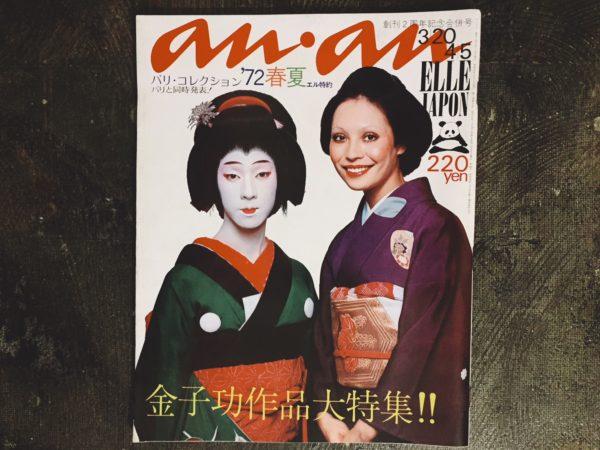 an・an アンアン エル・ジャポン創刊2周年記念合併号 No.49: 1972年3月20日/4月5日号 | ファッション雑誌