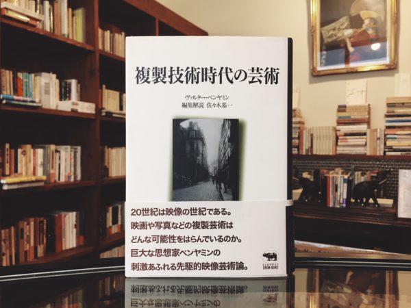ヴァルター・ベンヤミン 複製技術時代の芸術 | 晶文社クラシックス | 写真・映画・芸術評論
