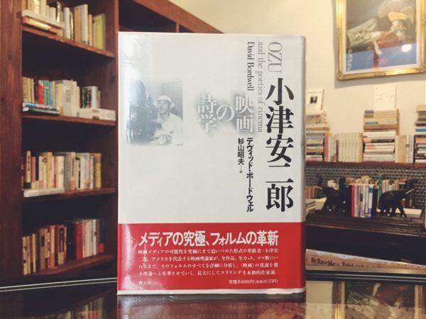 小津安二郎 映画の詩学 | デヴィッド・ボードウェル著 | 青土社 | 映画・評論