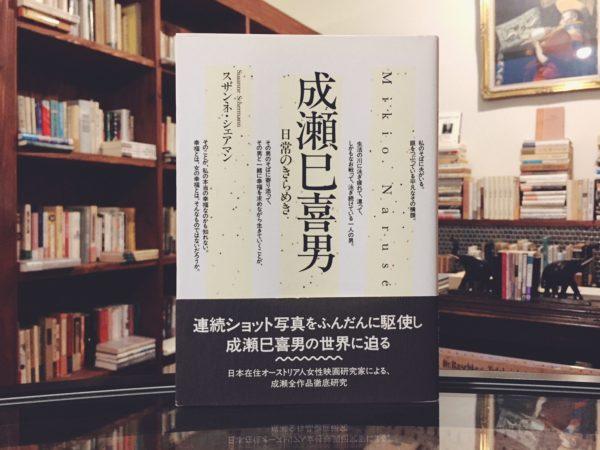 成瀬巳喜男 日常のきらめき | スザンネ・シェアマン著 | キネマ旬報社 | 映画・評論