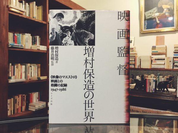 映画監督 増村保造の世界 <映像マエストロ>映画との格闘の記録 1947-1986 | ワイズ出版 | 映画・評論