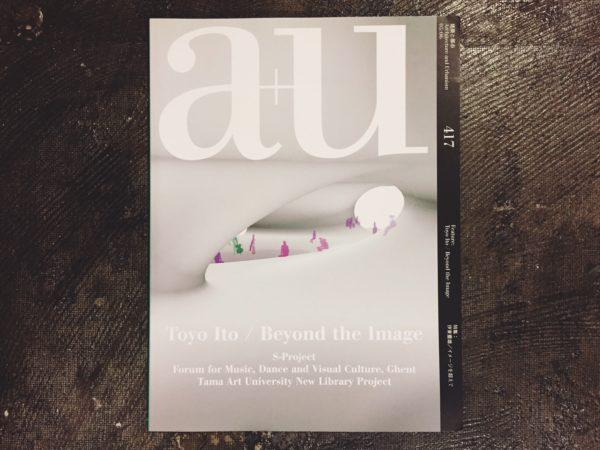 a+u 建築と都市 2005年6月 417号 | 特集:伊東豊雄 / イメージを超えて | 建築雑誌