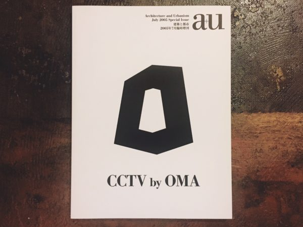 a+u 建築と都市 2005年7月臨時増刊 CCTV by OMA | 建築雑誌