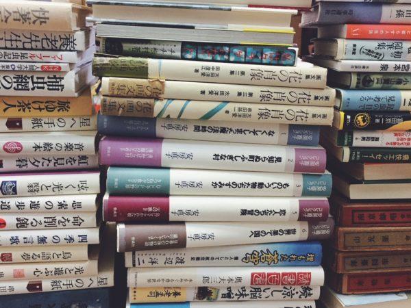 串田孫一・畦地梅太郎・山の本・自然科学の本などを大阪府河内長野市にて出張買取