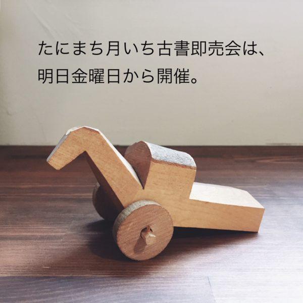 毎月恒例の古本イベント「たにまち月いち古書即売会」は明日から!