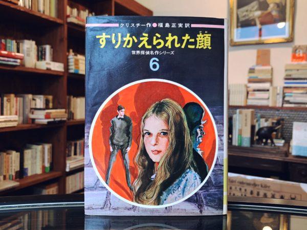 世界探偵名作シリーズ6 すりかえられた顔 | 偕成社 | 児童書・探偵小説