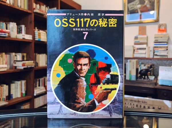 世界探偵名作シリーズ7 OSS117の秘密 | 偕成社 | 児童書・探偵小説