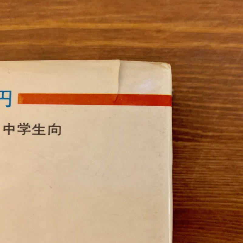 世界探偵名作シリーズ5 怪盗リースの謎 | 偕成社 | 児童書・探偵小説